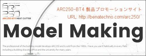 ARC250-BT4