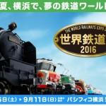 train2016_1